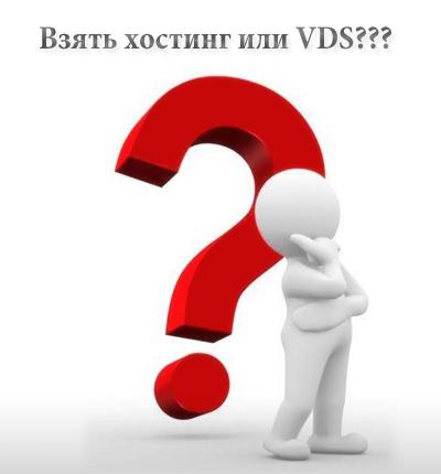 Взять хостинг или VDS, VPS